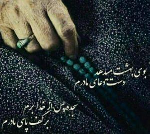 حکایت دعای مادر سایت 4s3.ir