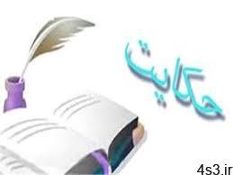 حکایت دو شاهزاده سایت 4s3.ir