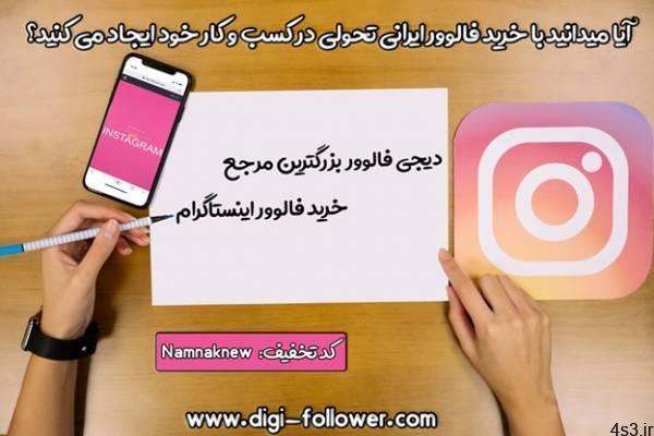 فالوور ایرانی - چگونه با خرید فالوور اینستاگرام به افزایش فروش برسیم؟
