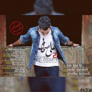دانلود آلبوم علی اصحابی به نام آلبوم کوتاه 2 سایت 4s3.ir
