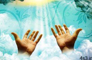 شما در دعاهایتان از خدا چه می خواهید؟ سایت 4s3.ir