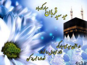 عید قربان یادآور حماسه بزرگ حضرت ابراهیم سایت 4s3.ir