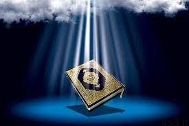 قرآن داراي چه فضايلي است؟ سایت 4s3.ir