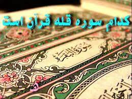 قله قرآن کدام سوره است؟ سایت 4s3.ir