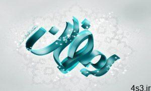 ماه رمضان ماه رحمت خداوند سایت 4s3.ir