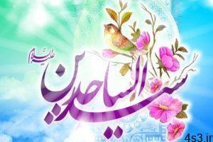 نسخه امام سجاد(ع) برای طلب رزق و روزی سایت 4s3.ir