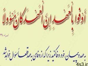 وفای به عهد در قرآن سایت 4s3.ir
