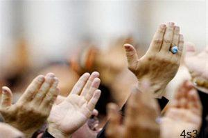 چرا بعضى دعاها مستجاب نمى شود؟ سایت 4s3.ir