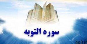 چرا سوره ي توبه با « بِسْمِ اللَّهِ الرَّحْمَنِ الرَّحِيمِ» آغاز نشده است؟ سایت 4s3.ir