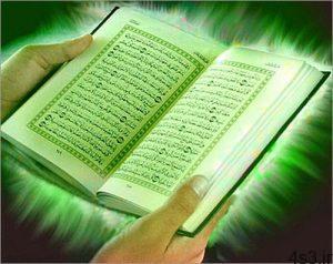 چرا قرآن به زبان عربي و آن هم در عربستان نازل شده است؟ سایت 4s3.ir