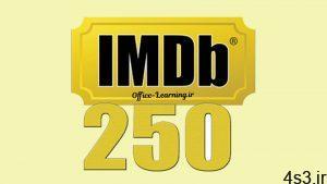 250 فیلم برتر imdb