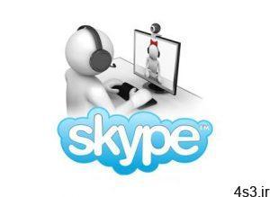 دانلود Skype v8.67.0.99 - نرم افزار اسکایپ، تماس صوتی و تصویری رایگان از طریق اینترنت سایت 4s3.ir