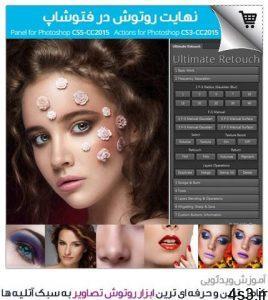 دانلود آموزش آکادمی روتوش حرفه ای پوست در فتوشاپ - Skin Retouche سایت 4s3.ir