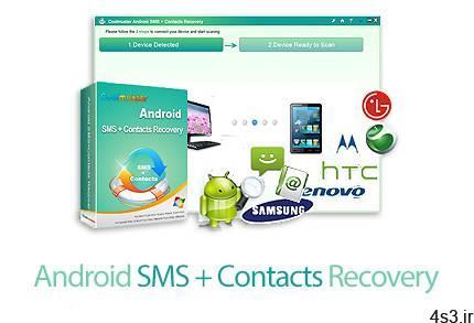 دانلود Coolmuster Android SMS + Contacts Recovery v4.5.43 - نرم افزار بازیابی پیامک ها و مخاطبین در آندروید سایت 4s3.ir