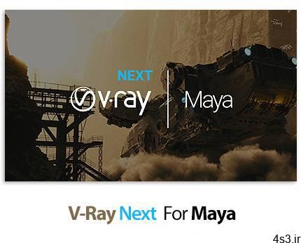 دانلود V-Ray Next v5.00.22 For Maya 2017-2020 + v4.X For Maya 2016/2015 - پلاگین رندر وی ری برای مایا سایت 4s3.ir