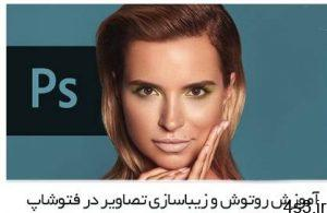 دانلود آموزش پیشرفته روتوش و زیباسازی پرتره در فتوشاپ - Photoshop Professional Beauty Retouching سایت 4s3.ir