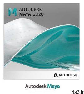 دانلود Autodesk Maya 2020.4 + LT x64 - نرم افزار مایا، انیمیشن سازی و ساخت مدلهای سه بعدی سایت 4s3.ir