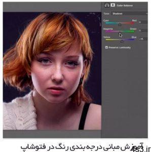 دانلود آموزش کامپوزیشن و تنظیمات رنگ پرتره در فتوشاپ - Color Adjustments & Compositing سایت 4s3.ir