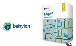 دانلود Babylon Pro NG v11.0.1.4 - نرم افزار دیکشنری بابیلون، ترجمه آسان کلمه و متن تنها با یک کلیک سایت 4s3.ir