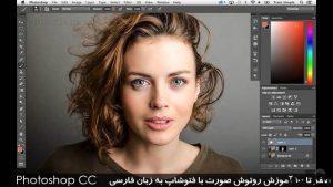 دانلود آموزش پیشرفته روتوش پرتره در فتوشاپ - Advance Portrait Retouching سایت 4s3.ir