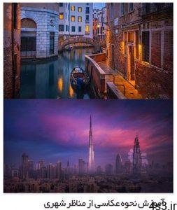 دانلود آموزش ایجاد عکس های چشم انداز خیره کننده روز و شب - Create Stunning Landscape Photographs سایت 4s3.ir