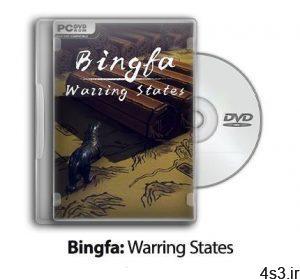 دانلود Bingfa: Warring States - بازی بینگفا: کشورهای متخاصم سایت 4s3.ir