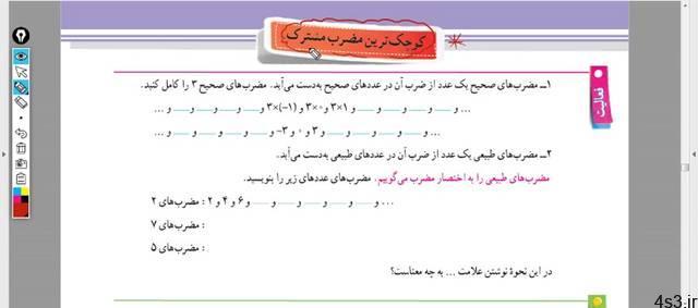 ریاضی پایه هفتم فصل پنجم. کوچکترین مضرب مشترک (ک م م).صفحه 65 سایت 4s3.ir