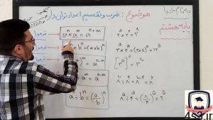 آموزش مجازی ریاضی/پایه هشتم/ضرب و تقسیم اعدادتوان دار/استادامیدی پور/دبیرستان ان سایت 4s3.ir