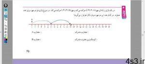 ریاضی پایه هفتم فصل پنجم. کوچکترین مضرب مشترک (ک م م).صفحه 65و66 سایت 4s3.ir