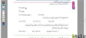 ریاضی پایه هفتم .کوچکترین مضرب مشترک (ک م م).فعالیت صفحه 66 سایت 4s3.ir