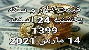 قیمت دلار و سکه و ارز دیجیتال ۲۴ اسفند ۱۳۹۹ سایت 4s3.ir