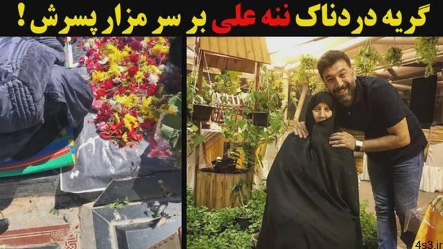 گریه دردناک مادر علی انصاریان بر سر مزار پسرش سایت 4s3.ir