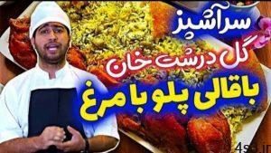 کلیپ جدید و خنده دار مصطفی آزاد - سر آشپز گل درشت خان سایت 4s3.ir