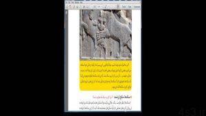 علوم پایه هشتم مبحث سنگها مورخ20 اسفند 1399 سایت 4s3.ir
