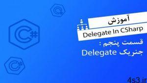 آموزش Delegate ها در سی شارپ - قسمت پنجم سایت 4s3.ir