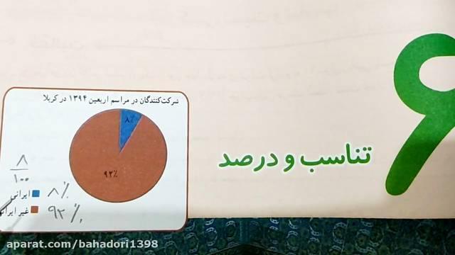 ریاضی صفحه ۱۱۰ سایت 4s3.ir