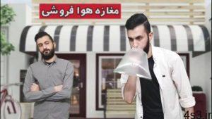 طنز : ایران در سال ١۵٠٠  بمب خنده سایت 4s3.ir