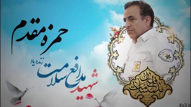 شهید مدافع سلامت  حمزه مقدم سایت 4s3.ir