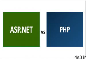 نرم افزار های ASP و PHP