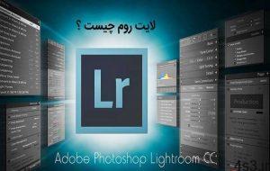 دانلود آموزش استفاده از لایت روم و فتوشاپ با هم - Lynda Using Lightroom And Photoshop Together 2019 سایت 4s3.ir