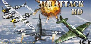 دانلود AirAttack HD 1.5.1 – بازی اچ دی پرطرفدار حمله هوایی اندروید سایت 4s3.ir