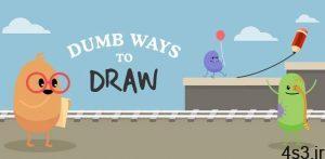 """دانلود Dumb Ways To Draw 4.9.9 – بازی کژوال جالب """"روش های احمقانه برای زنده ماندن"""" اندروید + مود سایت 4s3.ir"""