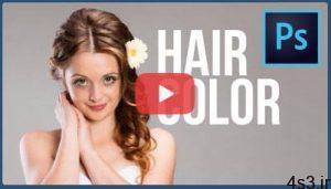 دانلود آموزش روتوش مو در فتوشاپ - Photoshop Retouching: Hair سایت 4s3.ir