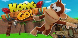"""دانلود Kong Go 1.0.6 – بازی آرکید جالب و سرگرم کننده """"کنگ گو"""" اندروید + مود سایت 4s3.ir"""