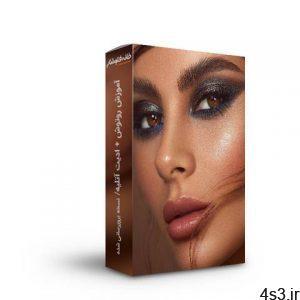 دانلود آموزش روتوش و زیباسازی حرفه ای تصاویر در فتوشاپ - Retouching Academy Professional Beauty Retouching سایت 4s3.ir