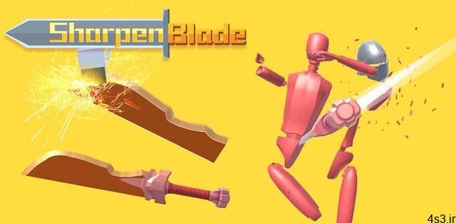 """دانلود Sharpen Blade 1.24.0 – بازی تفننی جذاب و بسیار خلاقانه """"تیغه تیزکن"""" اندروید + مود سایت 4s3.ir"""