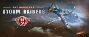 """دانلود Sky Gamblers: Storm Raiders 2 1.0.0 b19 – بازی آرکید فوق العاده جذاب """"قماربازان آسمان 2"""" اندروید + دیتا سایت 4s3.ir"""