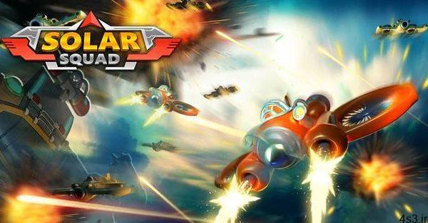 """دانلود AFC Solar Squad: Space Attack 2.1.3 – بازی آرکید-اکشن """"جوخه خورشید"""" اندروید + مود سایت 4s3.ir"""