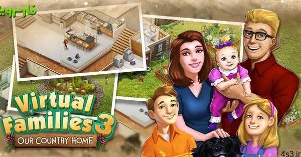 """دانلود Virtual Families 3 1.0.30 – بازی تفننی-مدیریتی """"خانواده مجازی 3"""" اندروید + مود سایت 4s3.ir"""
