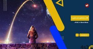 دانلود آموزش ویرایش تصاویر با بلندینگ مد در فتوشاپ - Get Creative With Blending Modes سایت 4s3.ir